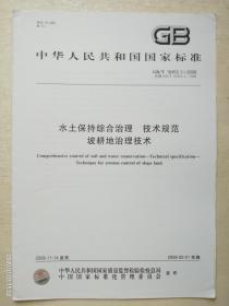 中华人民共和国国家标准:水土保持综合治理  技术规范  坡耕地治理技术   GB/T 16453.1-2008