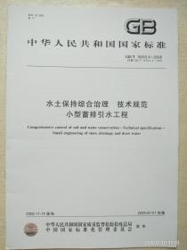 中华人民共和国国家标准:水土保持综合治理  技术规范  小型蓄排引水工程   GB/T 16453.4-2008