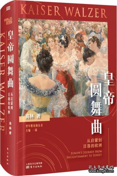 皇帝圆舞曲:从启蒙到日落的欧洲