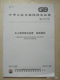 中华人民共和国国家标准:水土保持综合治理 规划通则 GB/T 15772-2008