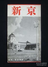 伪满洲国 1938年出版《新京案内》附新京(长春)观光案内