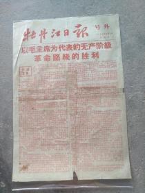 1966年11月2日   杜丹江日报  号外