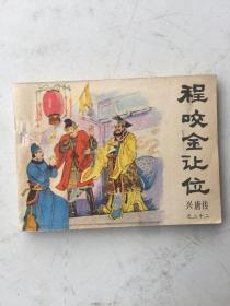 连环画《兴唐传之二十二 程咬金让位》1983年1版1印