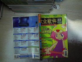大众软件 2001 22