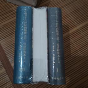 十五至十八世纪的物质文明、经济和资本主义(套装全3册)费尔南·布罗代尔 著 商务印书馆