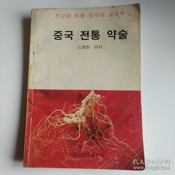 中国传统药酒 朝鲜文