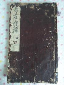 局方发挥,和刻本一册全,明崇祯14年即1641年刻。有大量批注。
