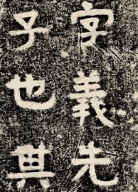 三国吴九真太守谷朗碑,原刻,清拓本。87.81*187.18厘米,宣纸原色原大仿真
