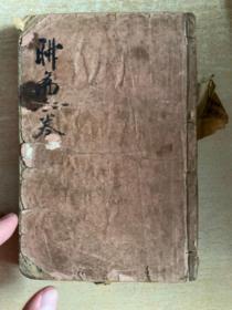 聊斋志异评注图咏  卷一到卷四合订本,。卷四不完整,后面有缺页!