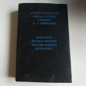 俄文原版 俄英语词典