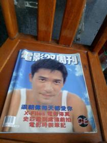 电影双周刊506