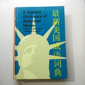 最新美国成语词典   【113层】