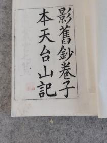 影旧钞卷子本天台山记一册全