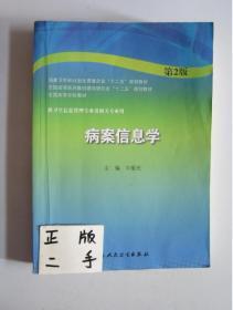 病案信息学(第二2版/本科卫生管) A刘爱民 9787117194884