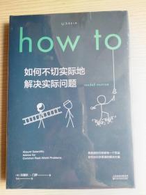 精装 How to:how to如何不切实际地解决实际问题兰道尔门罗那些古怪又让人忧心的问题 what if 脑洞 生活大爆炸未读科普书