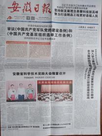 安徽日报【2020年6月30日,安徽省科学技术奖励大会】