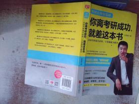 你离考研成功,就差这本书