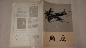 1957年《版画》第6集(漫画编辑部资料)