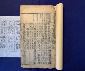 明版 慎怡堂家藏 木刻本 诗经 卷三、四 厚册大开本