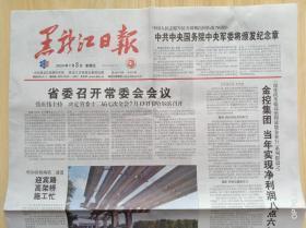 《黑龙江日报》2020年7月3日,庚子年五月十三。香港居民权利自由的坚实保障!