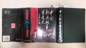吉林美协副主席齐凤阁签赠版画家莫测《中国新兴版画发展史》(仅印1000册)
