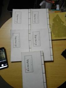 老舍四世同堂手稿:第一部-惶惑(全六册)(缺第二册)