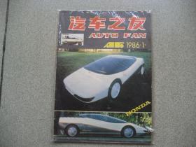 汽车之友(创刊号)