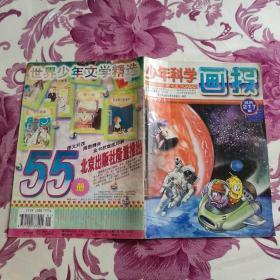 少年科学画报  1997年 1.2.3.4.5.6.7.8.9.10(9本,7/8合刋)