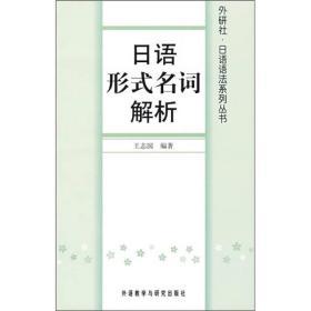 日语形式名词解析