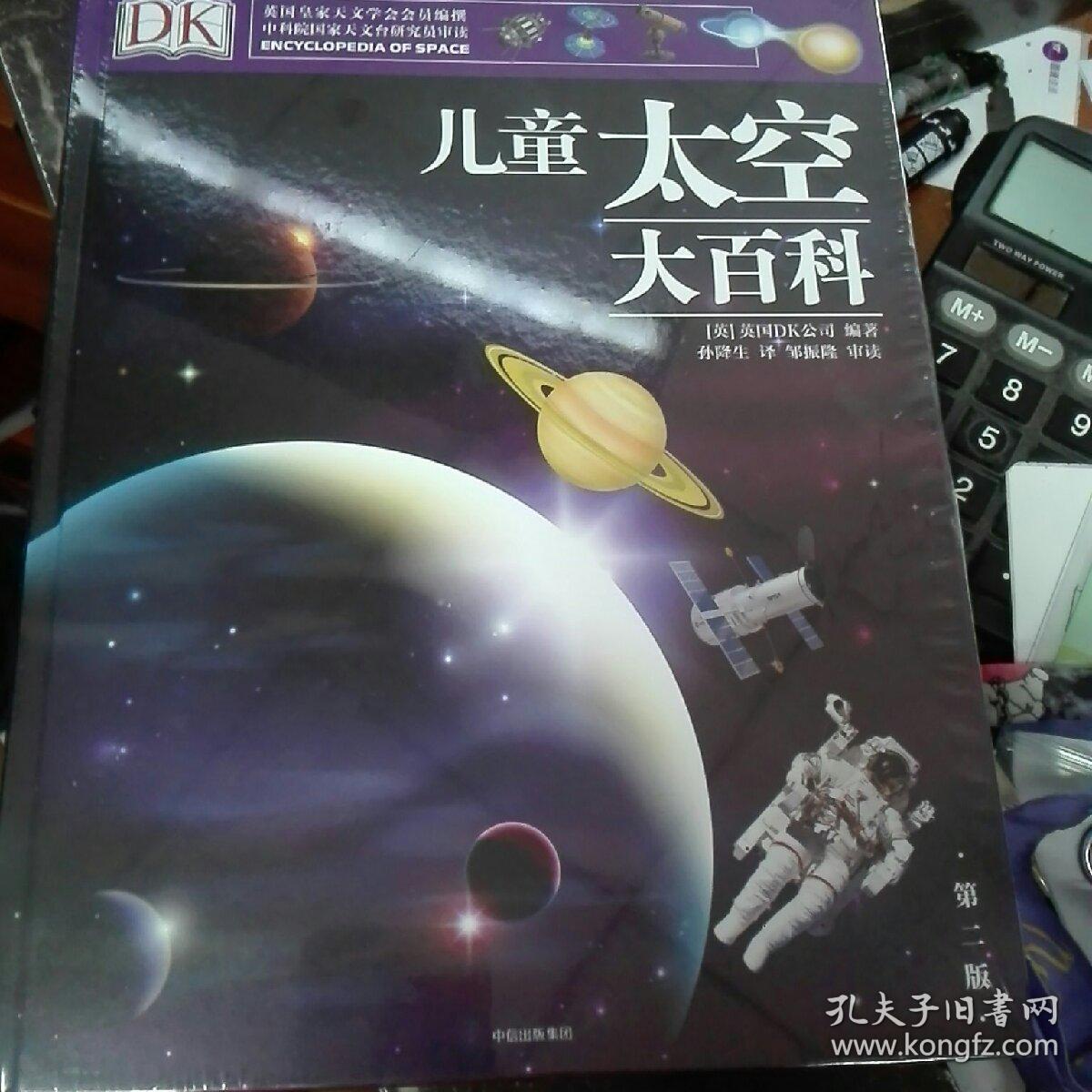 DK儿童太空大百科:孩子了解浩瀚太空的入门书(DK儿童大百科系列)