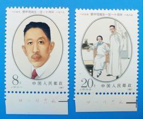 J137 廖仲恺诞生一百一十周年纪年邮票带厂铭边