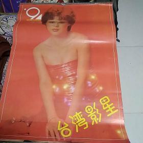 1991年挂历台湾影星
