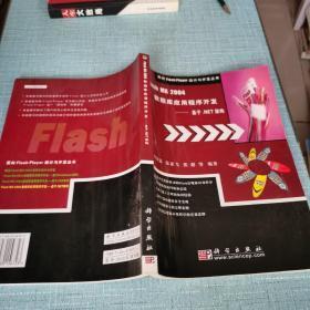 Flash MX 2004数据库应用程序开发:基于.NET架构——面向Flash Player设计与开发丛书