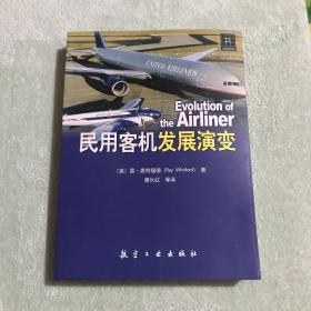 民用客机发展演变