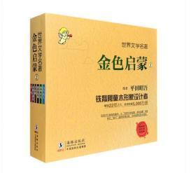 世界文学名著金色启蒙3(共6册)