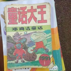 郑渊洁童话【童话大王1991年第1---12期全年】12本合售,品相以图片为准