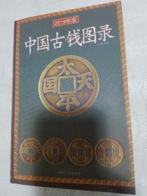 正版包邮 2019年版中国古钱图录 全彩版 许光 主编著 带钱币评级估价介绍