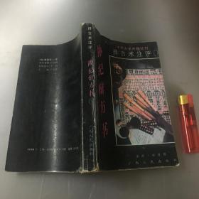 协纪辨方书(下)