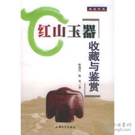 当天发货,秒回复咨询 正版 红山玉器收藏与鉴赏  陈逸民2004上海大学出版 如图片不符的请以标题和isbn为准。
