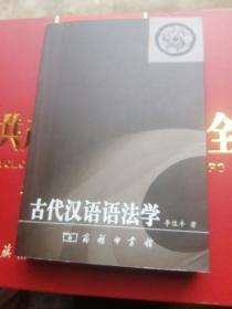 古代汉语语法学