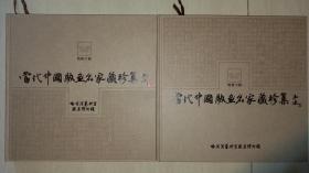07年版画博物馆《当代中国版画名家藏珍集》(上下册,原木盒装)