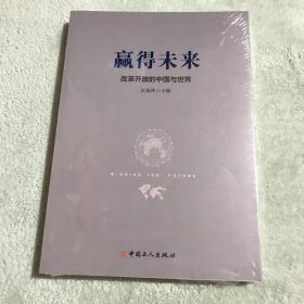 赢得未来:改革开放的中国与世界