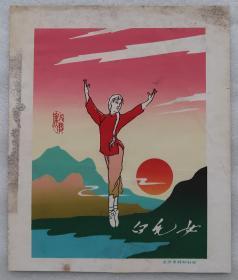 白毛女  长沙市旗帜社印  宣传画  薄纸壳片   文革   之二