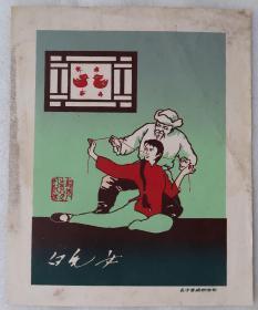 白毛女  长沙市旗帜社印  宣传画  薄纸壳片   文革   之一