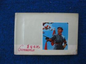 塑料软皮革命日记,洪常青封面