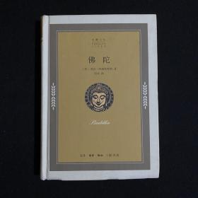 佛陀 未翻阅 内页自然发黄