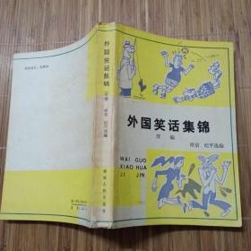 外国笑话集锦 续编