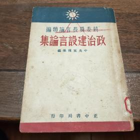 稀见珍本,蒋委员长政治建设言论集,民国27年9月版,品美,厚本