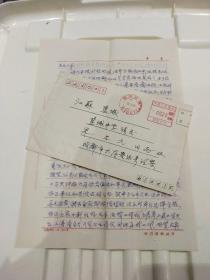 四川成都1994年寄江苏盐城中学老师书信一封带内容
