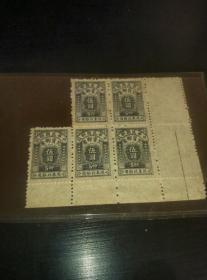 民国五方连邮票
